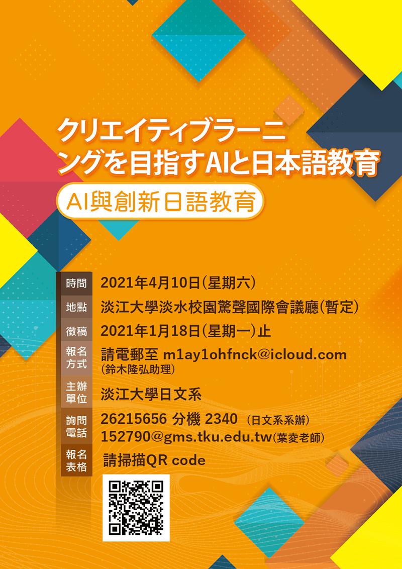 活動海報:2021年AI與創新日語教育國際學術研討會
