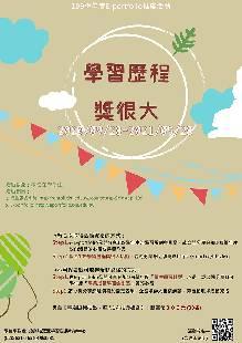活動海報-6/6