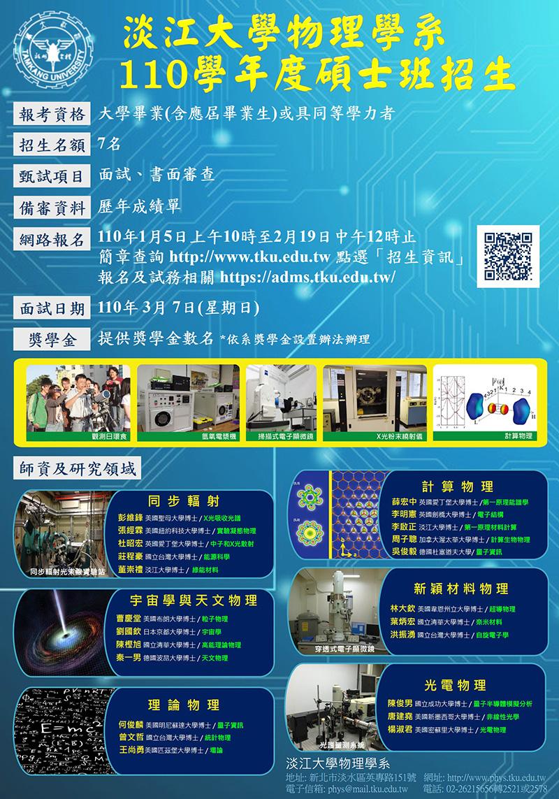 活動海報:物理學系【碩士班】110學年度考試招生