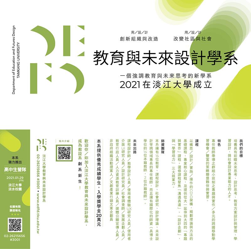 活動海報:110學年度【教育與未來設計學系】招生
