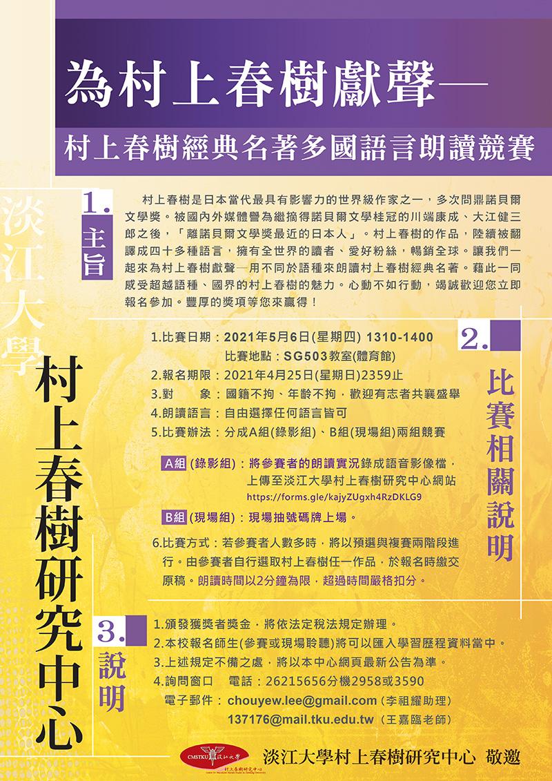 活動海報:2021村上春樹經典名著多國語言朗讀競賽ー為村上春樹獻聲ー