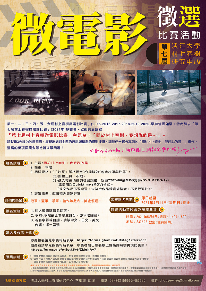 活動海報:2021淡江大學村上春樹研究中心第七屆微電影徵選比賽