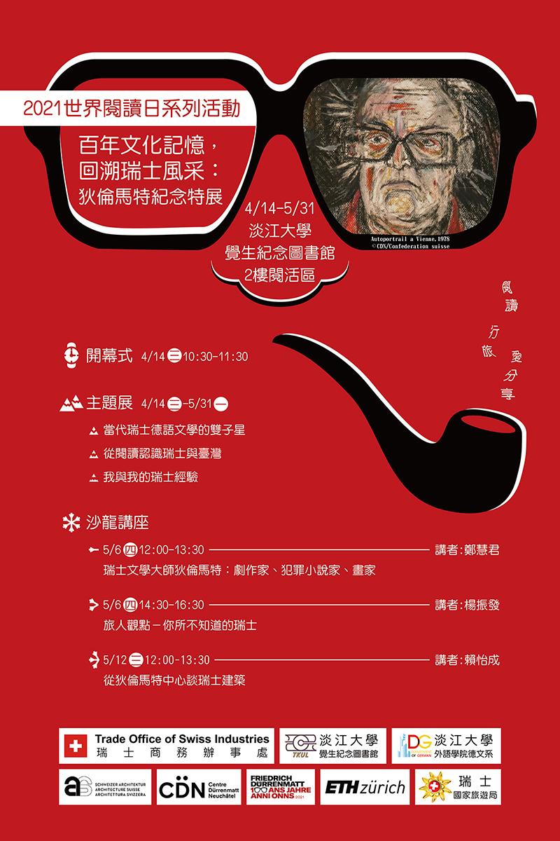 活動海報:2021世界閱讀日系列活動在覺生紀念圖書館