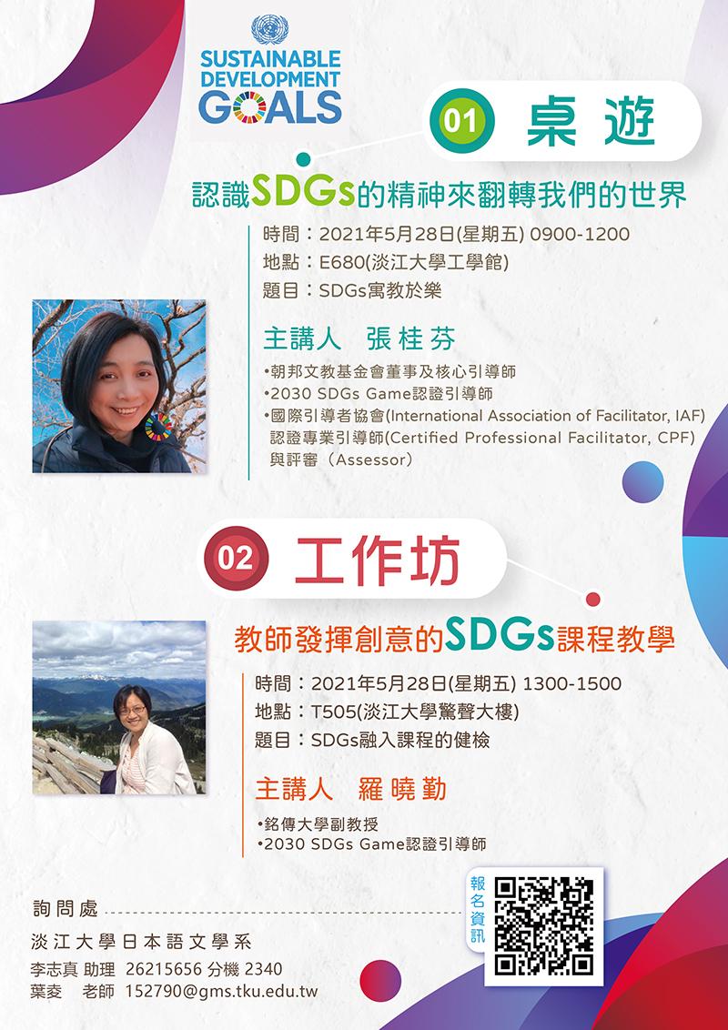 活動海報:2021淡江大學日文系SDGs工作坊
