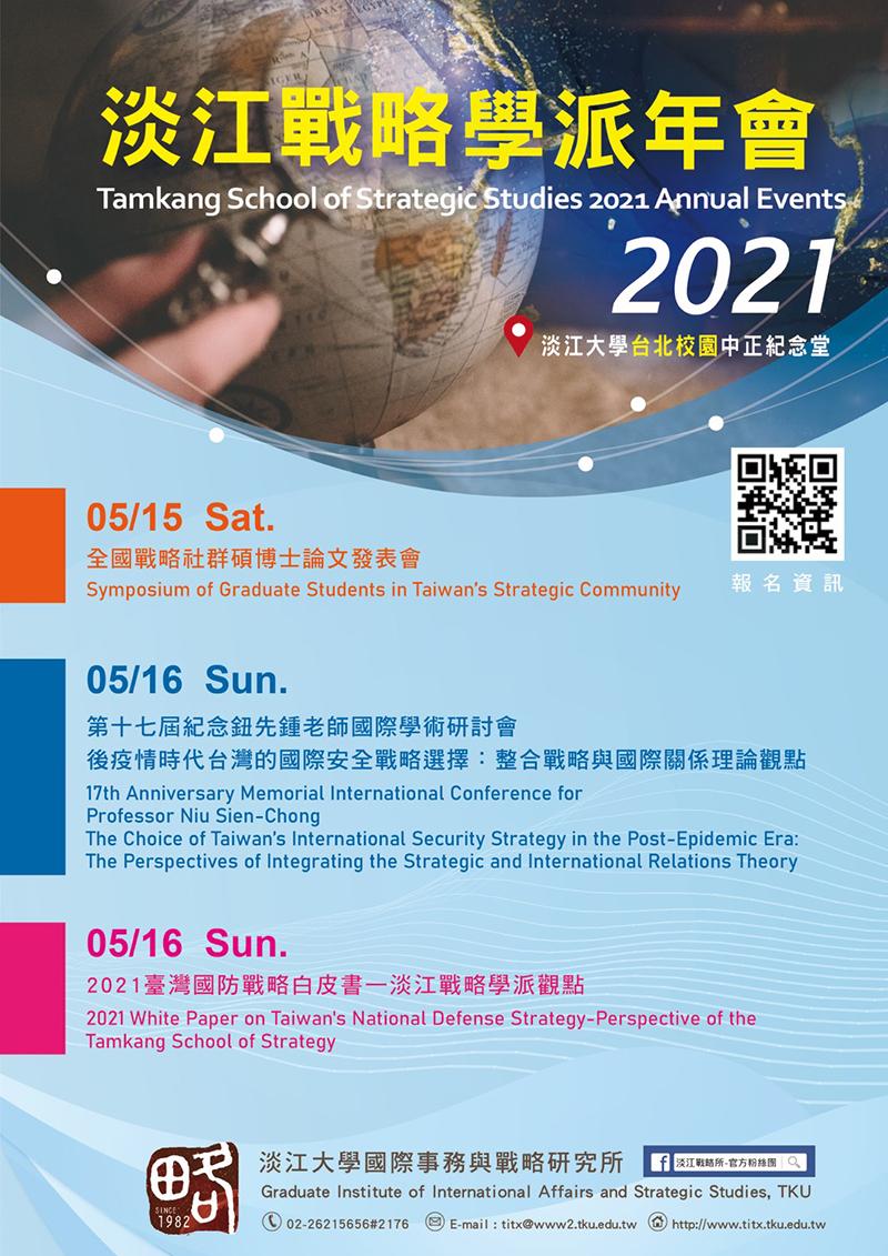 活動海報:2021淡江戰略學派年會