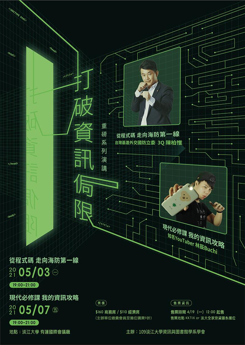 活動海報:資圖系【打破資訊侷限!】專題演講