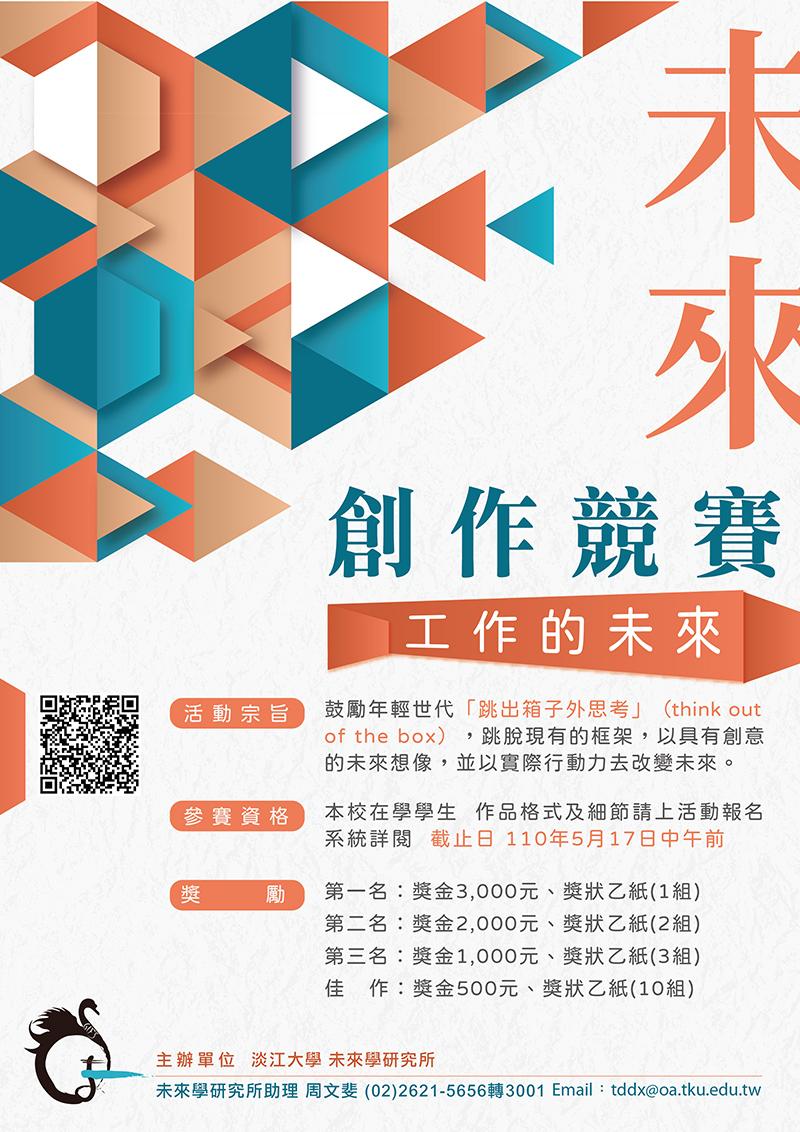 活動海報:未來創作競賽