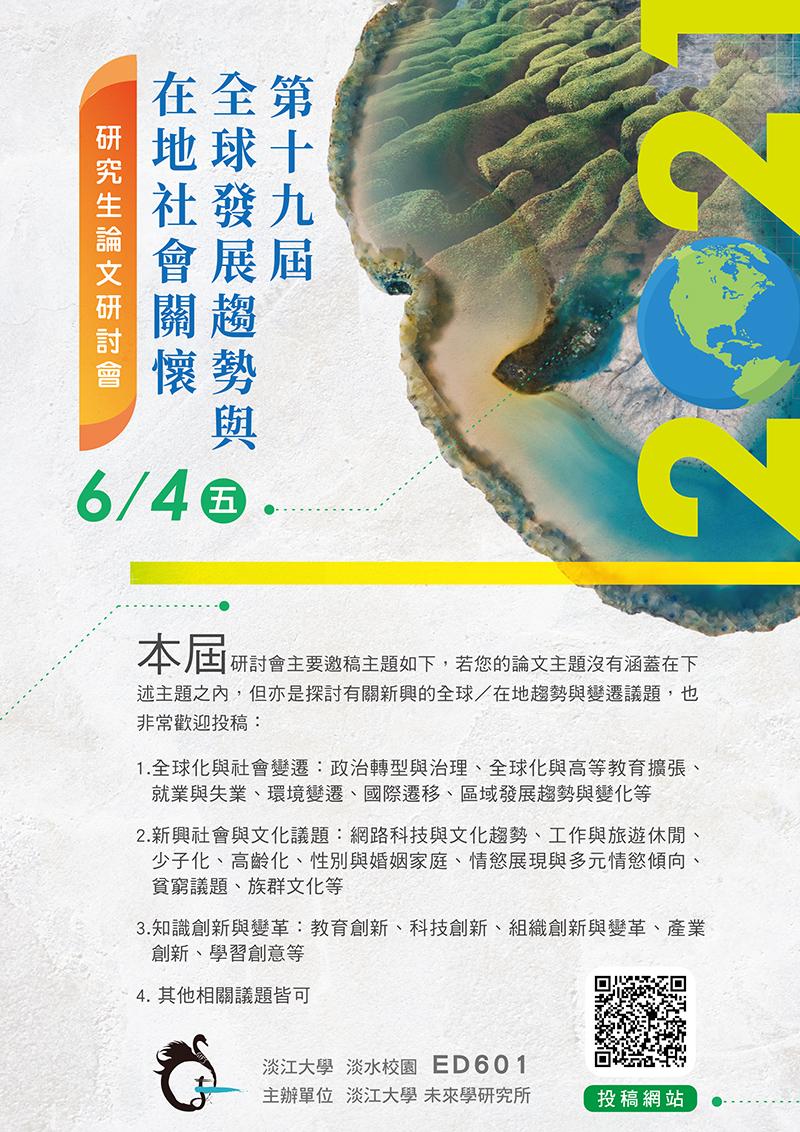 活動海報:2021 第十九屆全球發展趨勢與在地社會關懷-研究生論文研討會