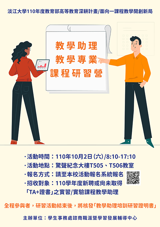 活動海報:110學年度教學助理教學專業課程研習營