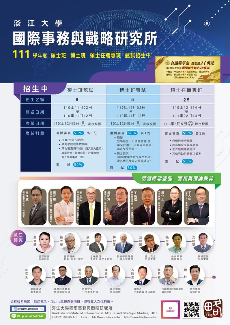 活動海報:111學年度碩士班、博士班、碩士在職專班招生中