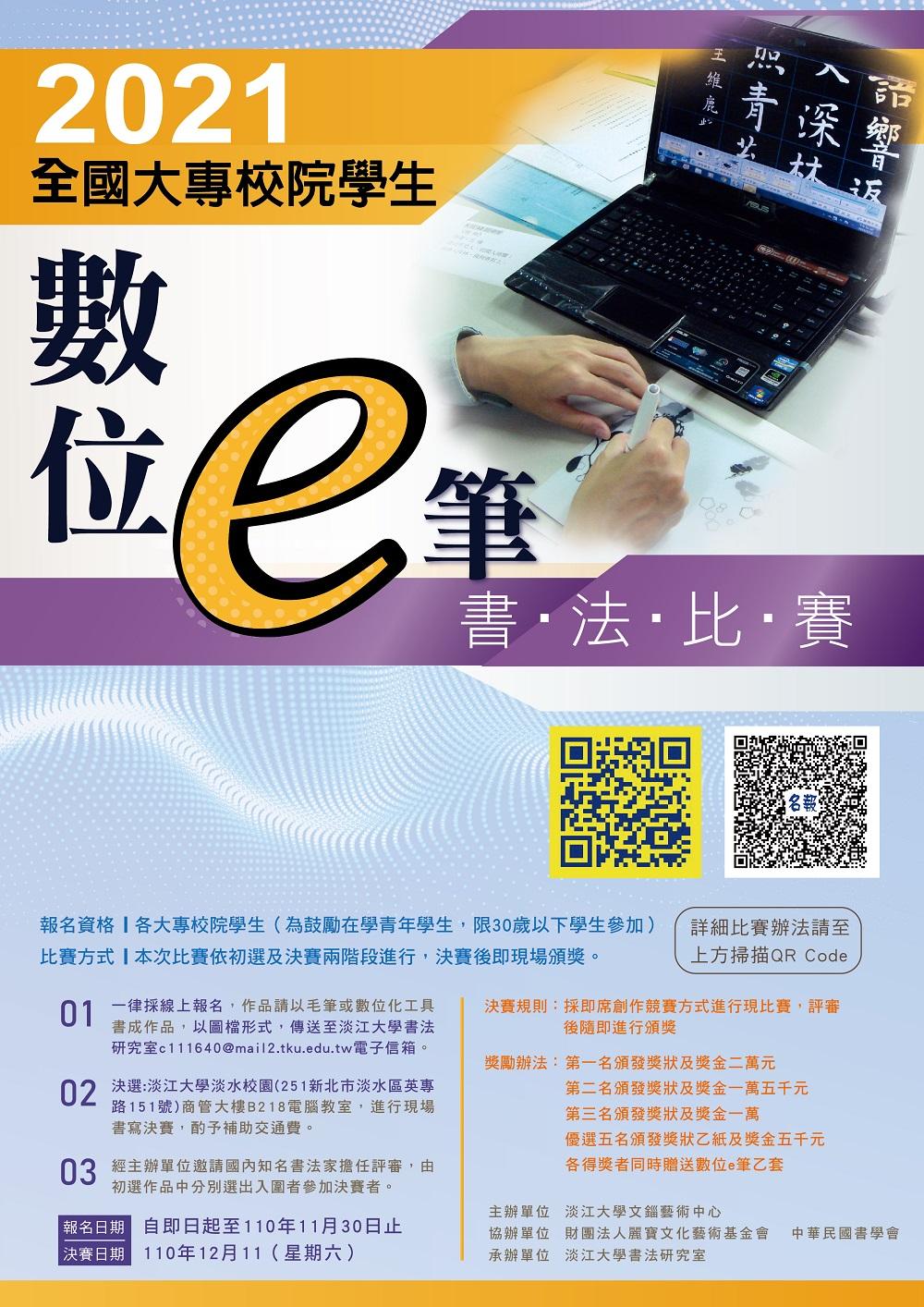 活動海報:2021年全國大專校院學生e筆書法比賽