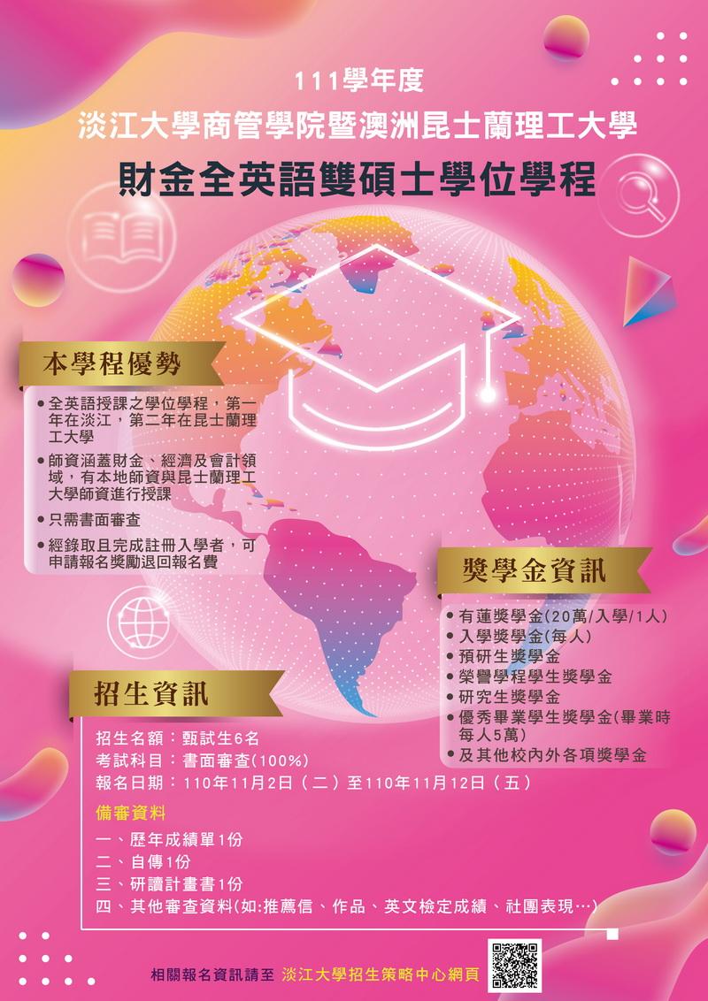 活動海報:財金雙碩士學位學程招生