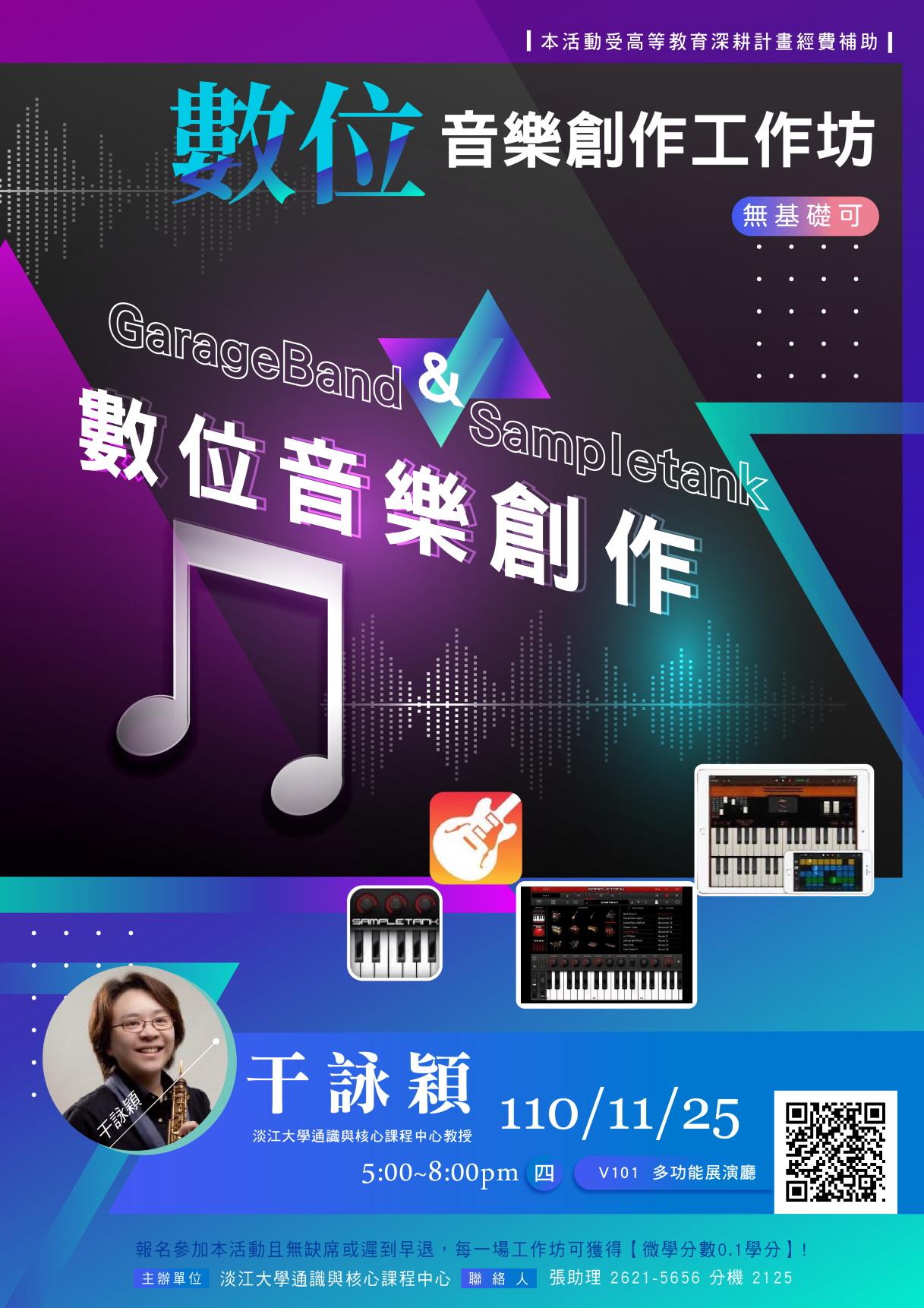 活動海報:nk數位音樂創作工作坊-GarageBand 和Sampleta 數位音樂創作