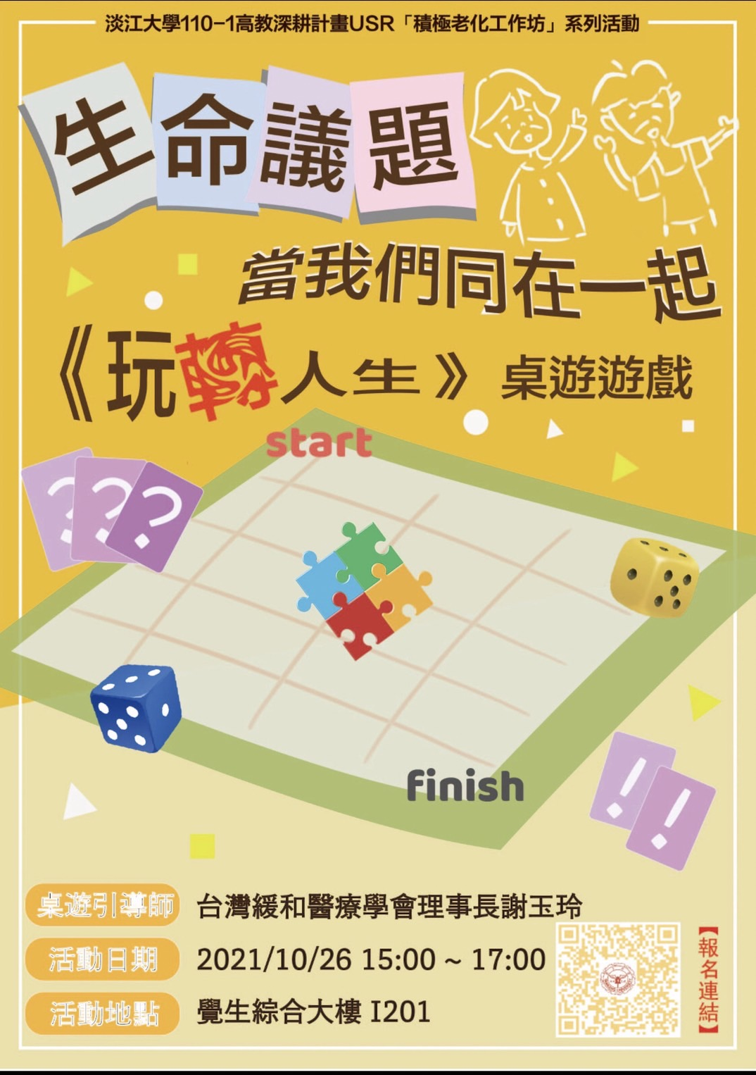 活動海報:生命議題—當我們同在一起(玩轉遊戲)桌遊遊戲