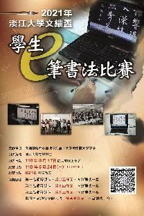 活動海報-9/16
