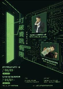 活動海報-4/16
