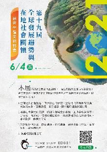 活動海報-2/16