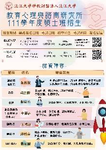 活動海報-14/17