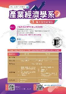 活動海報-11/17