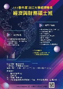 活動海報-10/17