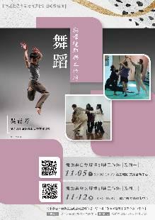 活動海報-5/17